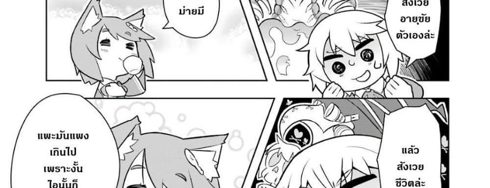 อ่านการ์ตูน Wakamono no Kuro Mahou Hanare ga Shinkoku desu ga, Shuushoku shite Mitara Taiguu Iishi, Shachou mo Tsukaima mo Kawaikute Saikou desu! ตอนที่ 1 หน้าที่ 91