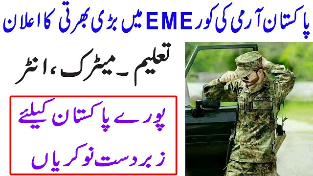 Jobs in Pak Army Core EME New Jobs 2019