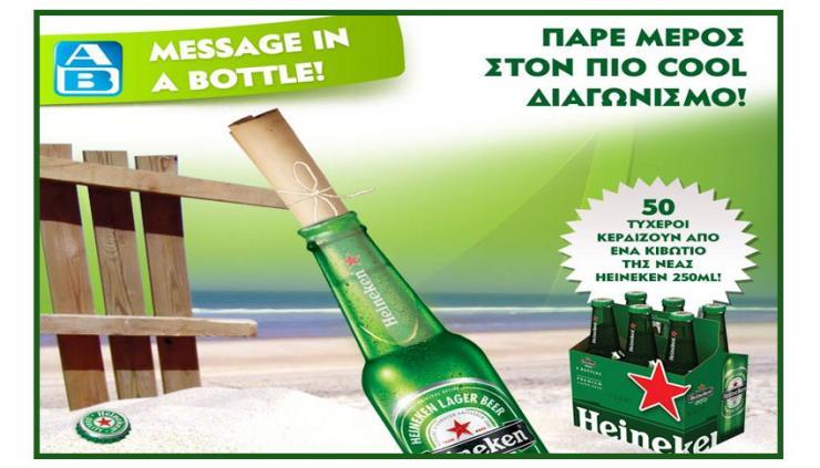 a11f93ea0ed Διαγωνισμός στο facebook με δώρο 50 κιβώτια Heineken   Κέρδισέ το Εύκολα