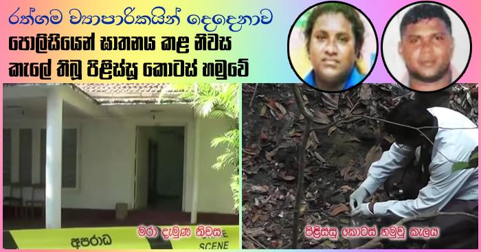 https://www.gossiplankanews.com/2019/02/rathgama-two-business-men-murder.html#more