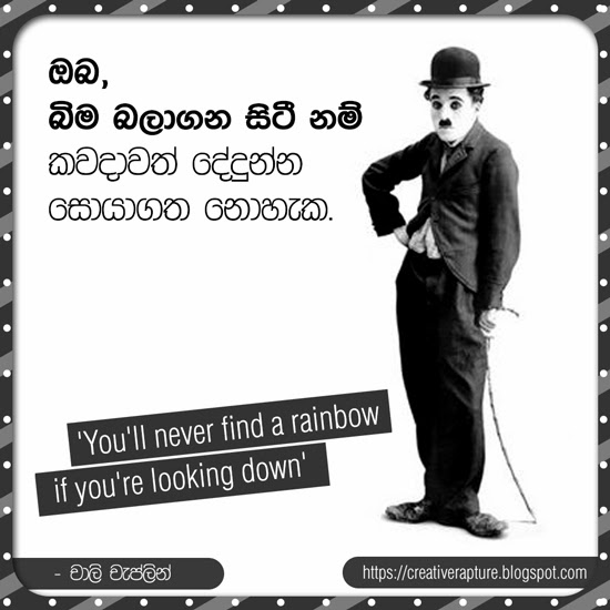 Charlie Chaplin Quote Facebook Cover Sinhala Creativebug
