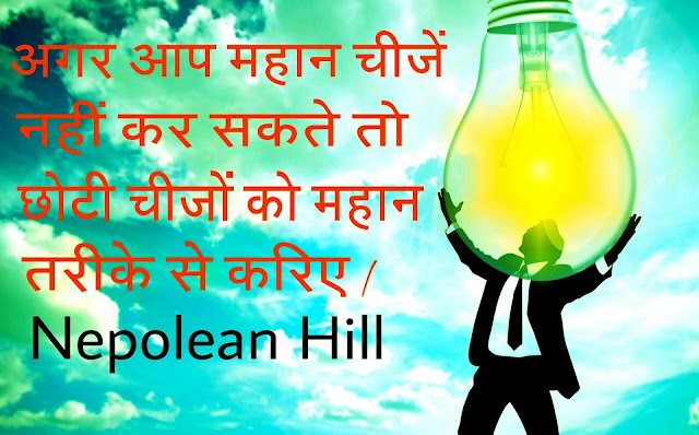 Nepolean_Hill_Quote_In_Hindi_think and grow rich