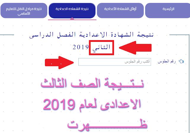 نتيجة الشهادة الإعدادية محافظة القاهرة 2019