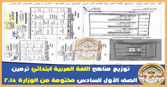 توزيع منهج اللغة العربية 2018 ابتدائي نسخة أصلية مختومة من الوزارة