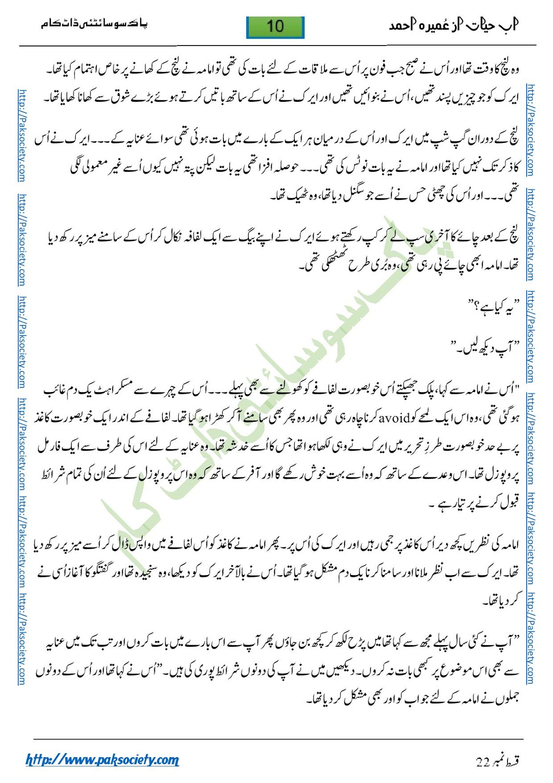 Ahmed hayat pdf aab by complete umera e