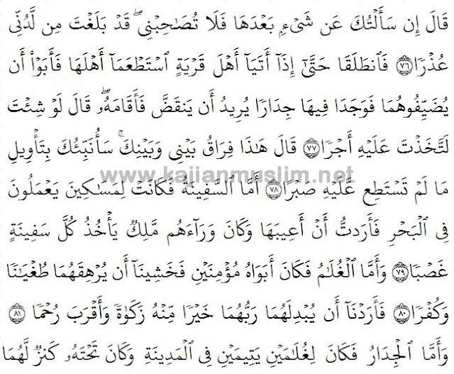 Surat Al-kahfi Arab Latin 13