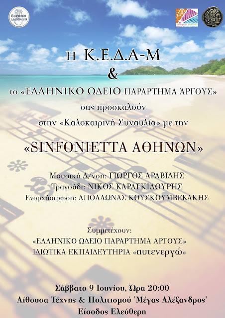 """Η """"SINFONIETA Αθηνών"""" στην καλοκαιρινή συναυλία του Ελληνικού Ωδείου παράρτημα Άργους"""