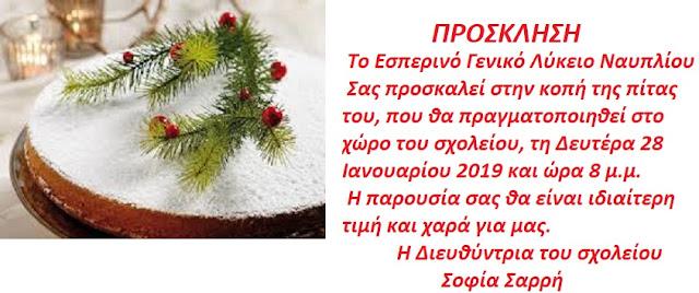 Το Εσπερινό Λυκειο Ναυπλίου κόβει την Πρωτοχρονιάτικη πίτα του