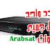 تردد واحد ينزل جميع قنوات القمر العملاق عرب سات ( Arabsat ) الجديدة علي معظم اجهزة الاستقبال دفعة واحدة 2018