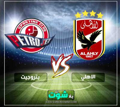 مشاهدة مباراة الاهلي وبتروجيت بث مباشر اليوم 4-3-2019 في الدوري المصري