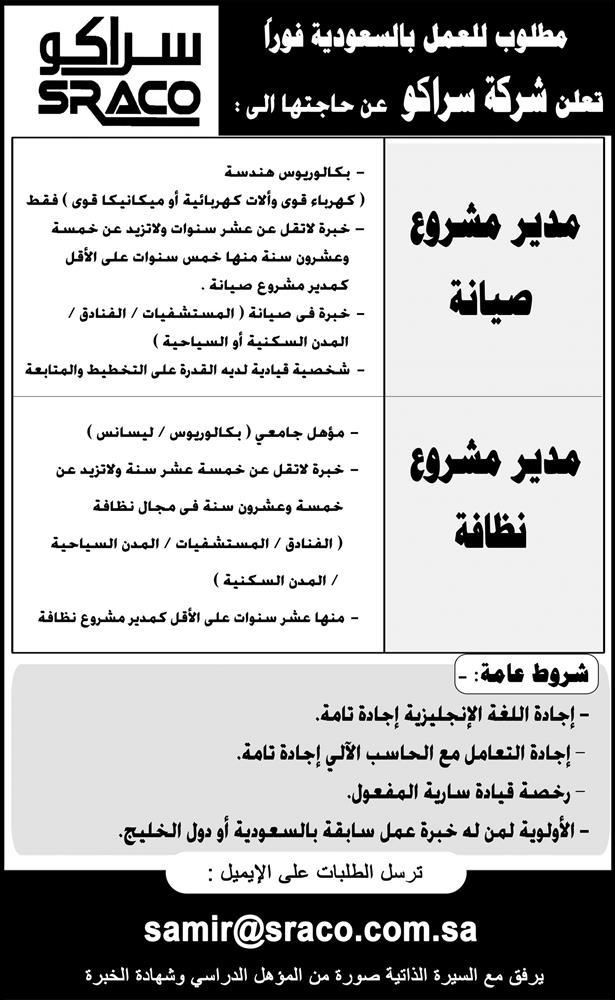 اعلان وظائف جريدة الاهرام منشور بعدد الجمعه 25 / 8 / 2017 للكليات والدبلومات - تقدم الان