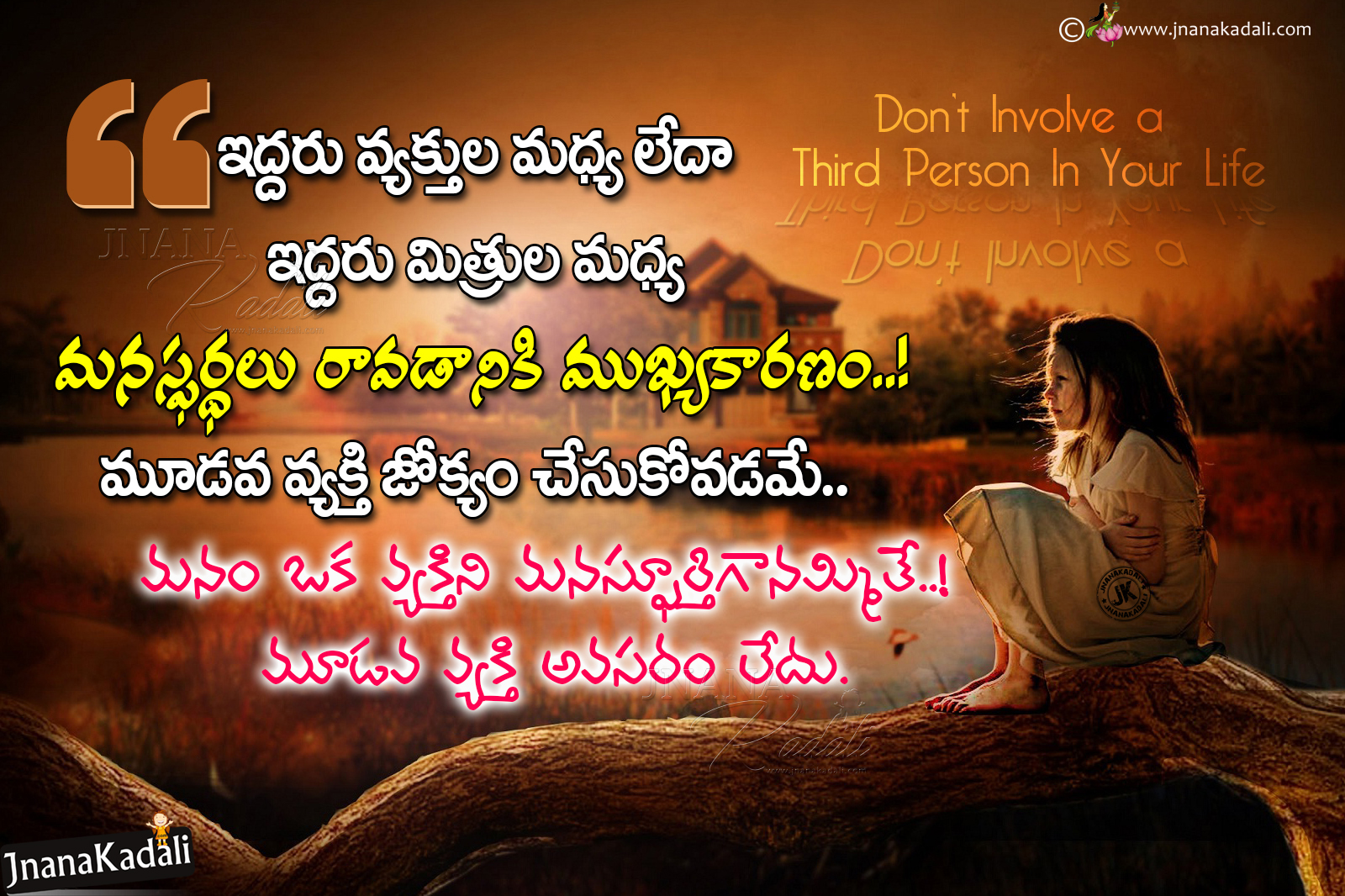 A Best Quote About Beautiful Relationship In Telugu Dont Get