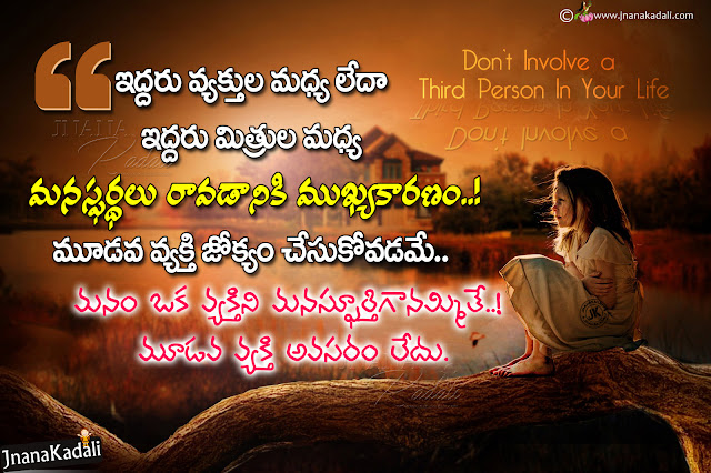 telugu quotes on life, best relationship messags in telugu, nice telugu life facts