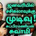 Subramanian Swamy on Sasikala after Jayalalitha | TAMIL NEWS