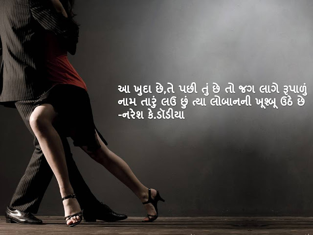 आ खुदा छे,ते पछी तुं छे तो जग लागे रूपाळुं Gujarati Sher By Naresh K. Dodia