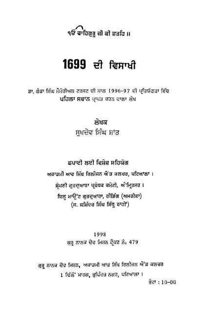 http://sikhdigitallibrary.blogspot.com/2016/04/1699-di-visakhi-sukhdev-singh-shant.html
