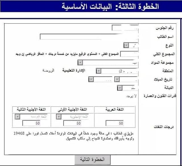 الخطوة الثالثة  شاشة البيانات الشخصية الأساسية اللازمة في عملية التنسيق للثانوية العامة