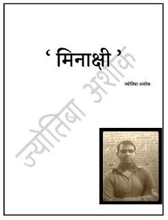 Meenakshi by Jyotiba Ashok pdf