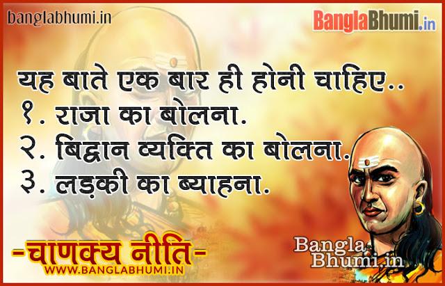 Hindi Chanakya Niti Photos Free - हिंदी में चाणक्य नीति फ़ोटो