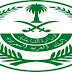 بيان عاجل وتحذير هام من الداخلية السعودية للمقيمين والزوار بالمملكة