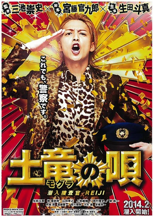 Sinopsis The Mole Song: Undercover Agent Reiji (2013) - Film Jepang