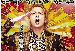 The Mole Song: Undercover Agent Reiji (2013) - Japanese Movie