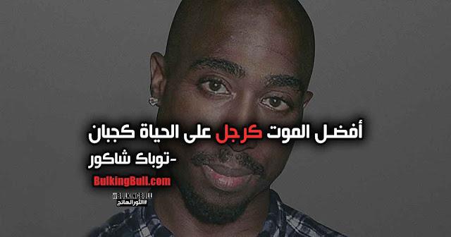 """8- """"أفضل الموت كرجل على الحياة كجبان"""" -توباك شاكور (2Pac - Tupac Shakur)"""