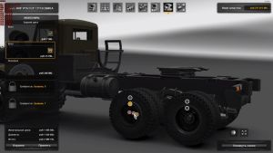 Truck - Kraz 255 – 260 [Updated for 1,25]