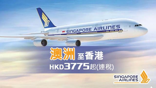 澳洲返香港平飛,新加坡航空 澳洲返港價 HK$3,775起連稅,5至6月出發。