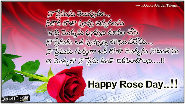 Happy Rose Day Quotes in telugu