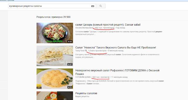 Youtube, как узнать количество просмотров