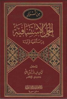 تحميل من أسرار الجمل الاستئنافية دراسة لغوية قرآنية - أيمن عبد الرزاق الشوا