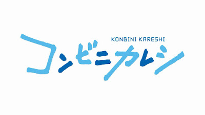 Konbini Kareshi Subtitle Indonesia [Batch]