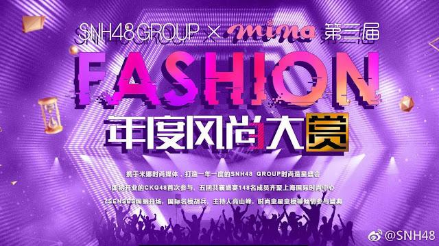 snh48 fashion show