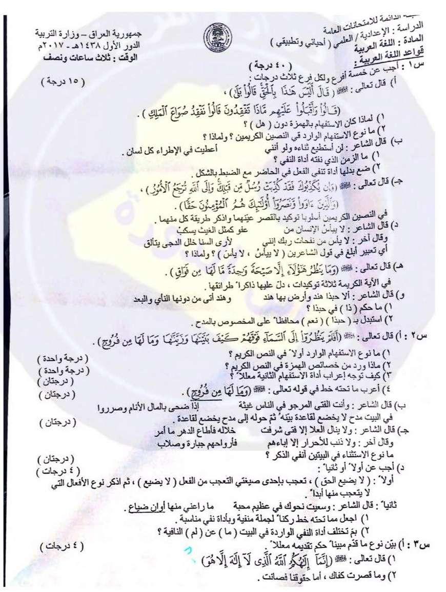 اسئلة مادة اللغة العربية الصف السادس العلمي الدور الاول 2017