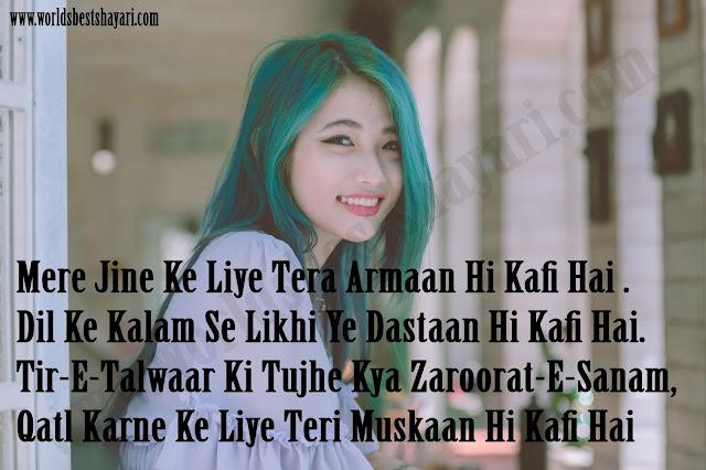 Muskan Shayari English Quotes