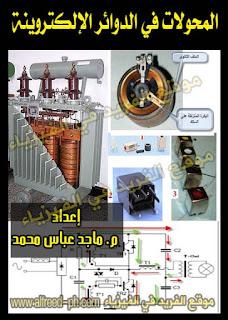 تحميل كتاب المحولات الكهربائية والدوائر الإلكترونية pdf م. ماجد عباس محمد صيانة المحولات الكهربائية ، تصميم المحولات الكهربائية ، أنواع المحولات الكهربائية pdf محولات القوى الكهربائية