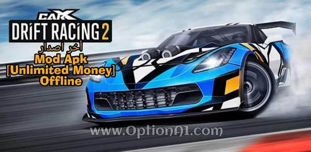 تنزيل لعبة  CarX Drift Racing 2 لعبة دريفت السيارات اخر اصدار كامله وروابط مباشره