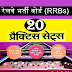 Assistant Loco Pilot Practice Set in Hindi PDF Download