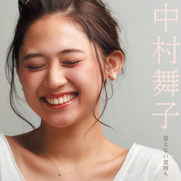 [Single] 中村舞子 – 言えない気持ち (2016.04.13/MP3/RAR)