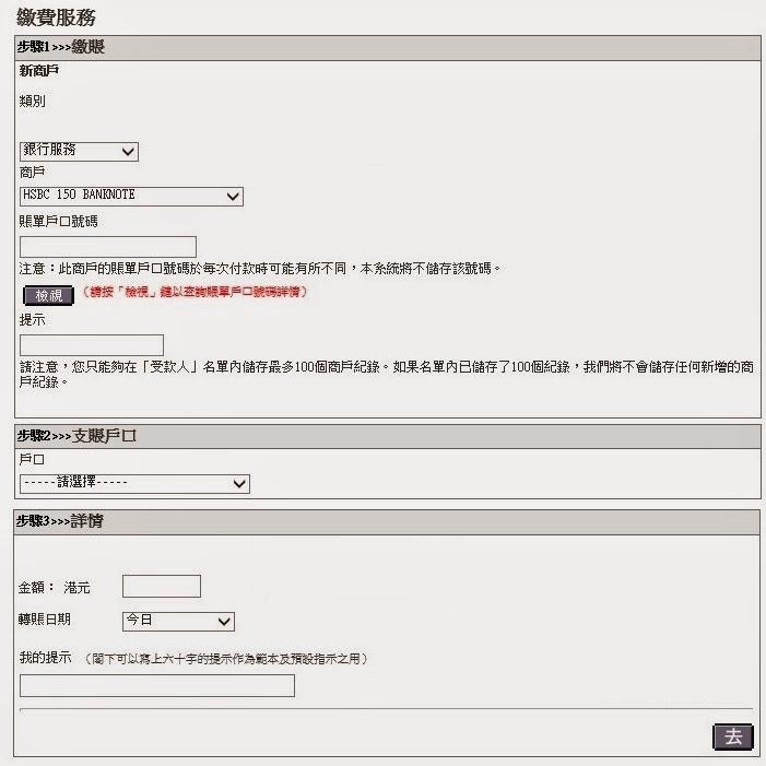 車票 Tickets : 滙豐150週年紀念鈔 (2015.03.05-21) 分配結果 (2015.04.14)