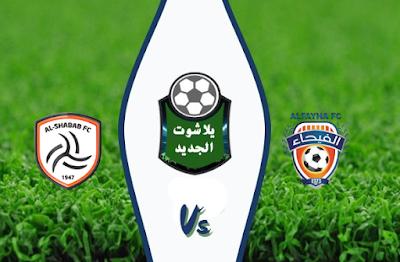 نتيجة مباراة الفيحاء والشباب اليوم الجمعة 14 اغسطس 2020 الدوري السعودي
