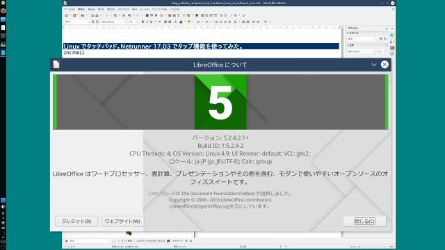 LibreOffice Writer(オフィスソフト) 記事本文を書くときに使用しています。