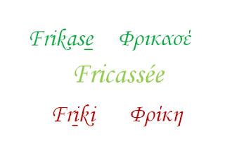 na kartce zapisane po grecku słowa frikase / φρικασέ, friki / φρίκη  francuskie fricassée