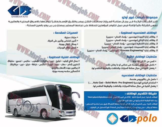 اعلان وظائف شركات غبور اوتو - منشور بالاهرام الجمعه 22 / 6 / 2018