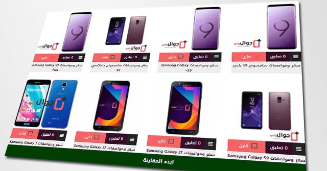أفضل موقع عربي jawalplus لمراجعة الهواتف بإحترف مع أقوى التسريبات !