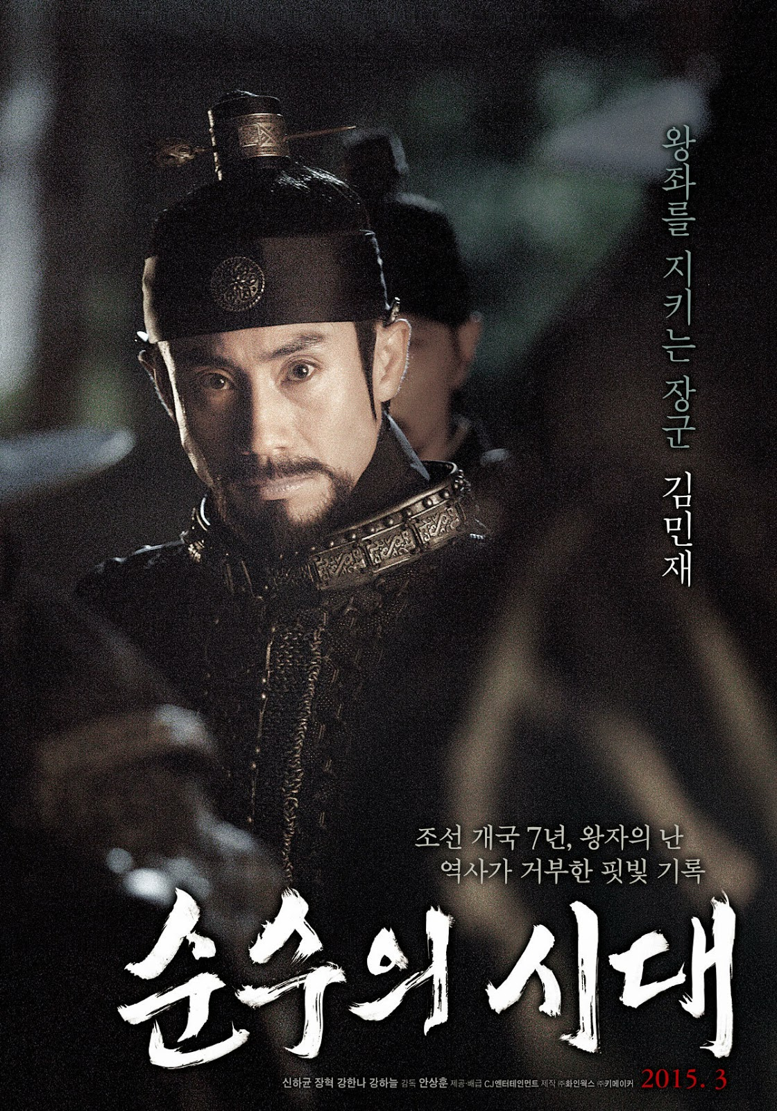 Modern Korean Cinema: Upcoming Releases - March