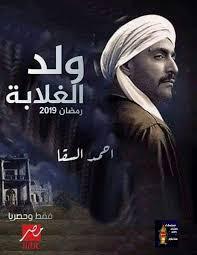 مسلسلات رمضان 2019 - ولد الغلابة
