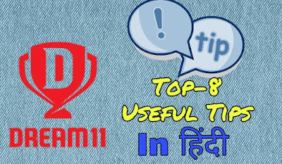 Dream11 Useful Tips In Hindi 2019