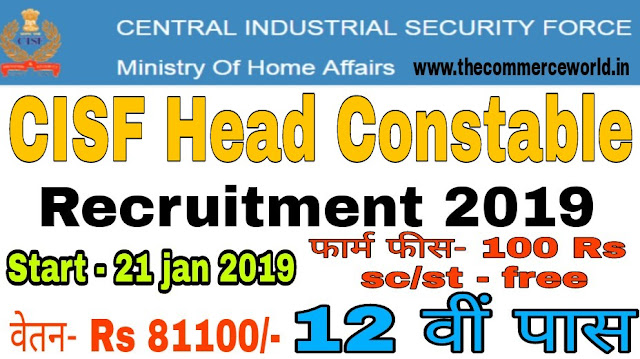 CISF Head Constable Recruitment Online Form 2019